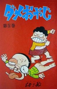 oyaji-book200