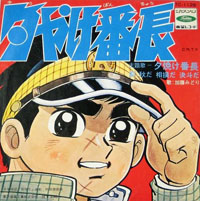 yuyake-bancho200