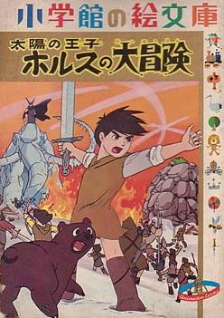 little-norse-manga