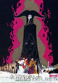 Belladonna Of Sadness poster (click to enlarge)