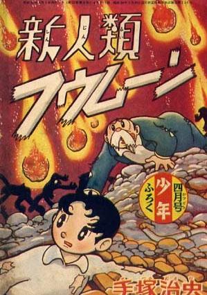 foomin-manga