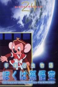 osamu-story-TVposter
