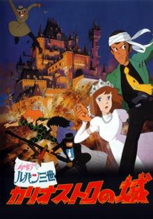 220px-Castle_of_Cagliostro_poster