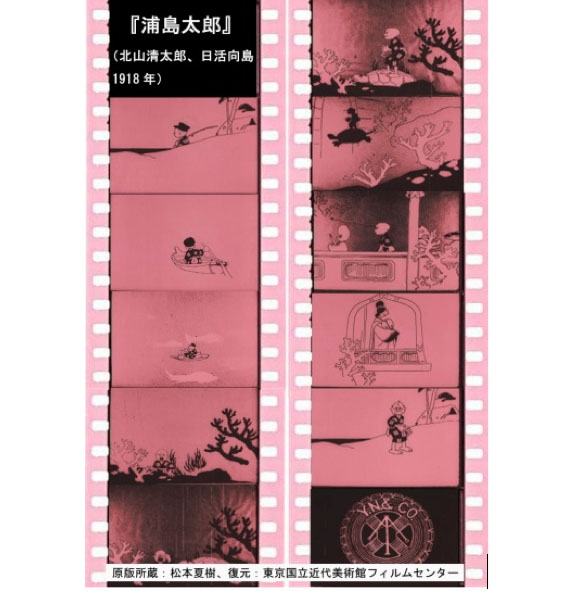 Postcard by the National Film Center, Tokyo, showing frames from Urashima Tarō. (From Matsumoto Natsuki's collection.)