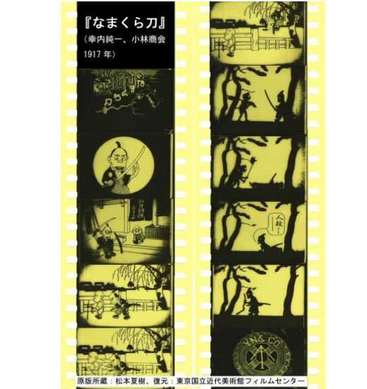 Postcard by the National Film Center, Tokyo, showing frames from Namakuragatana. (From Matsumoto Natsuki's collection.)