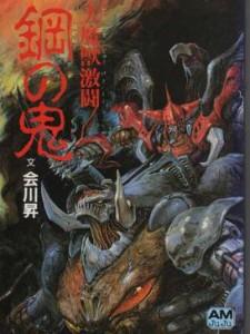 Daimajuu_Gekitou_Hagane_no_Oni_VHS_Cover_Art