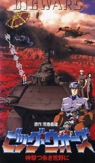 big-wars-japanese
