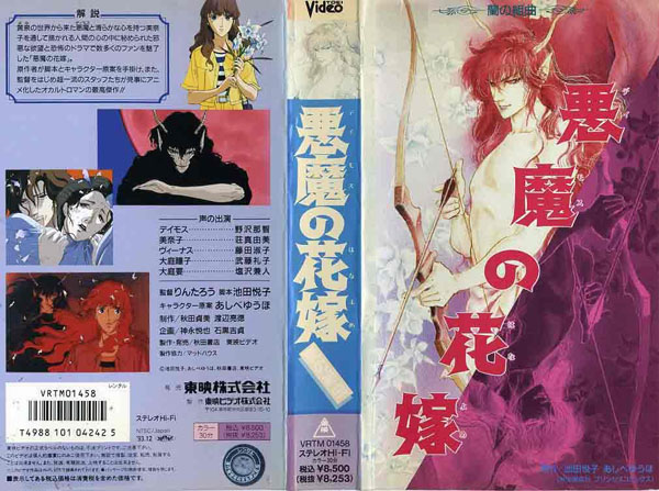 Bride_of_Deimos-vhs-600
