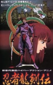 Ninja-Ryuukenden-cover