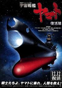 yamato_poster200