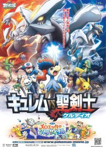 pokemon-poster2