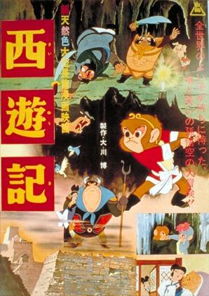 saiyuki-toei-poster
