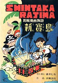 "Osamu Tezuka's first graphic novel ""Shintaka Rajima"" (1947)"
