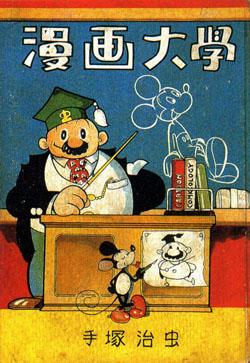 Cover of Japanese manga by Osamu Tezuka (1950)
