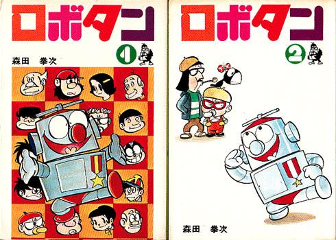 robotan-manga
