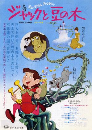 jack-japan-poster