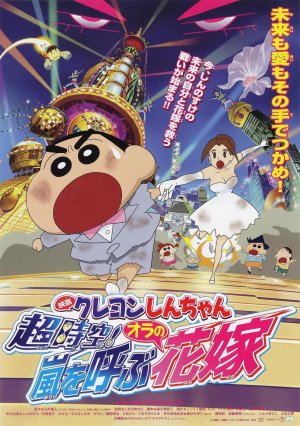 "Poster for the feature ""Crayon Shin-chan: Super-Dimension! The Storm Called My Bride"" (2010)"