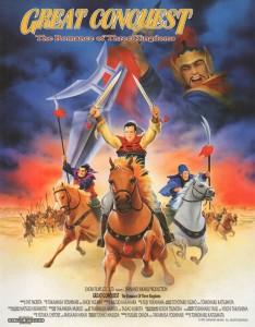 great-conquest-poster