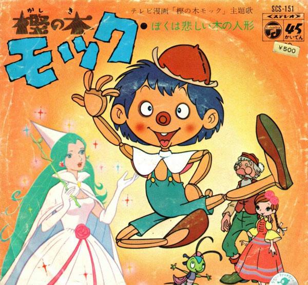 japanese-pinocchio-record