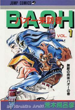 Baoh_Volume_1