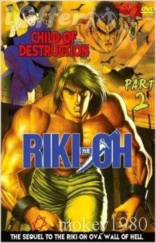 riki-oh-movie+cartoon-1-2+comics-v1-12-all-on-1-disc-b32e