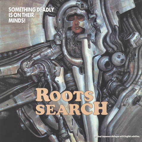 roots-search-1986-ntsc