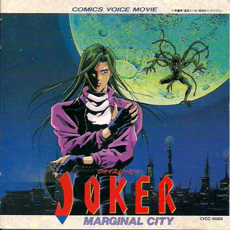 joker-album-cover